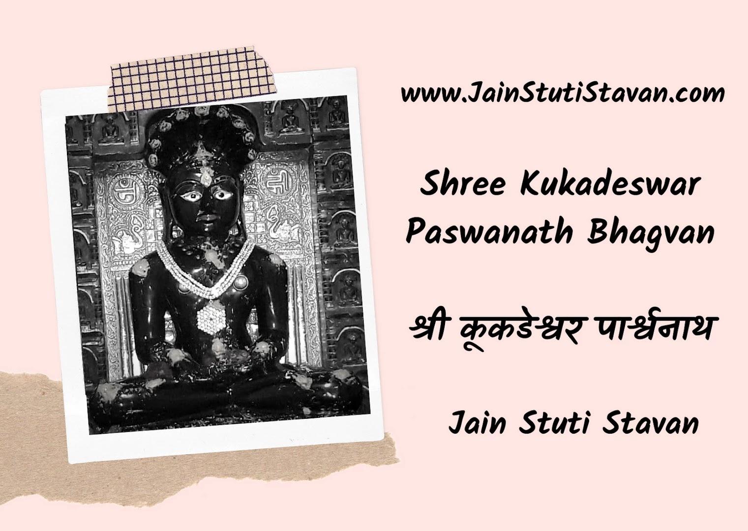 Shree Kukadeswar Paswanath Bhagvan