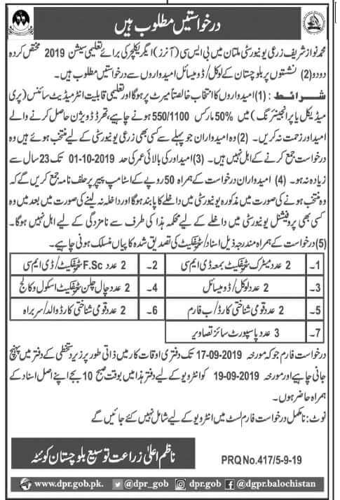 Admission In Agriculture university Multan for balochistan students