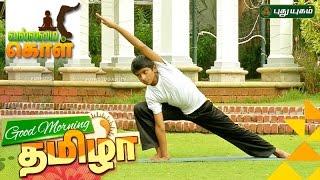 Yoga poses, Parsvakonasana | VallamaiKol | Good Morning Tamizha 20-10-2016 Puthuyugam Tv