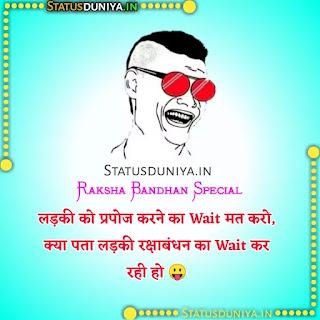 Raksha Bandhan Funny Quotes Images 2021, लड़की को प्रपोज करने का wait मत करो, क्या पता लड़की रक्षाबंधन का wait कर रही हो 😛