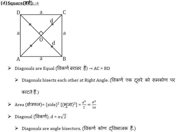 चतुर्भुज : क्षेत्रफल, फार्मूला, प्रकार, गुण और उदाहरण_200.1