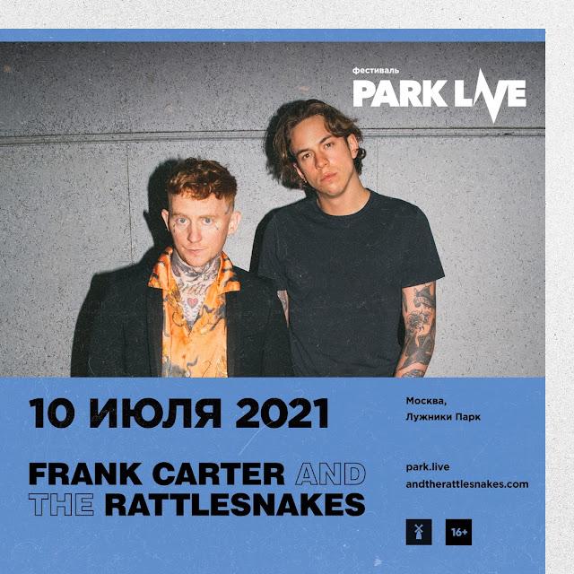 Frank Carter & The Rattlesnakes выступят на фестивале Park Live