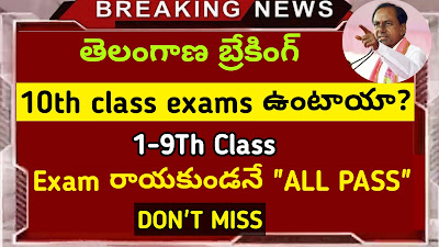 Telangana-1-to-9th-class-no-annual-exams-2020