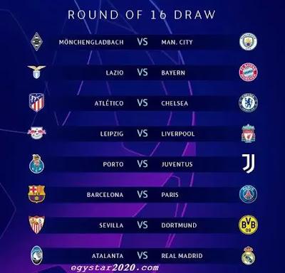 رسمياً اليويفا يعلن .. موعد مباريات دور الـ 16 لدوري الابطال - Champions League