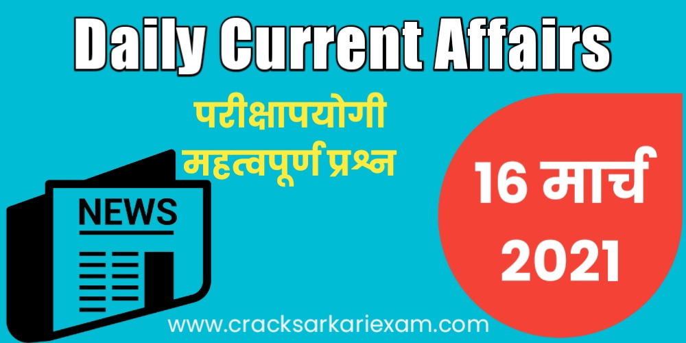 16 March 2021 Current Affairs