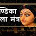 चण्डिका माला मंत्र | Chandika Mala Mantra |