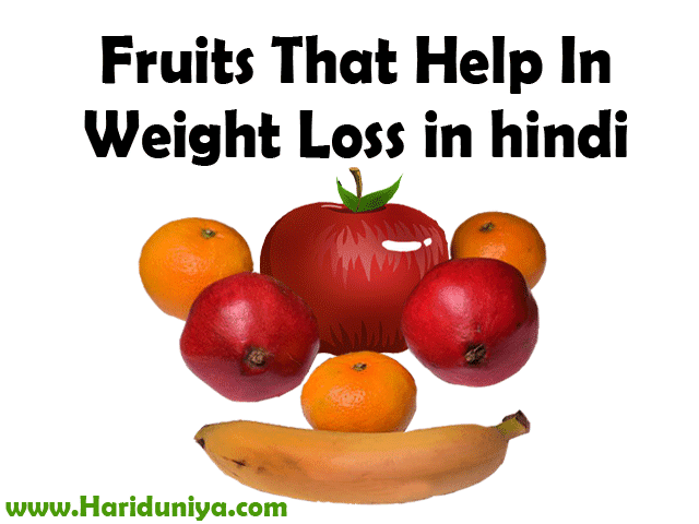 Fruits That Help In Weight Loss in hindi | phal jo motapa kam karne main madad karte hain |