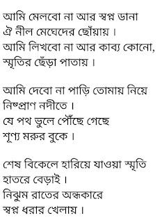 Sritir Chera Pata Lyrics Shunno