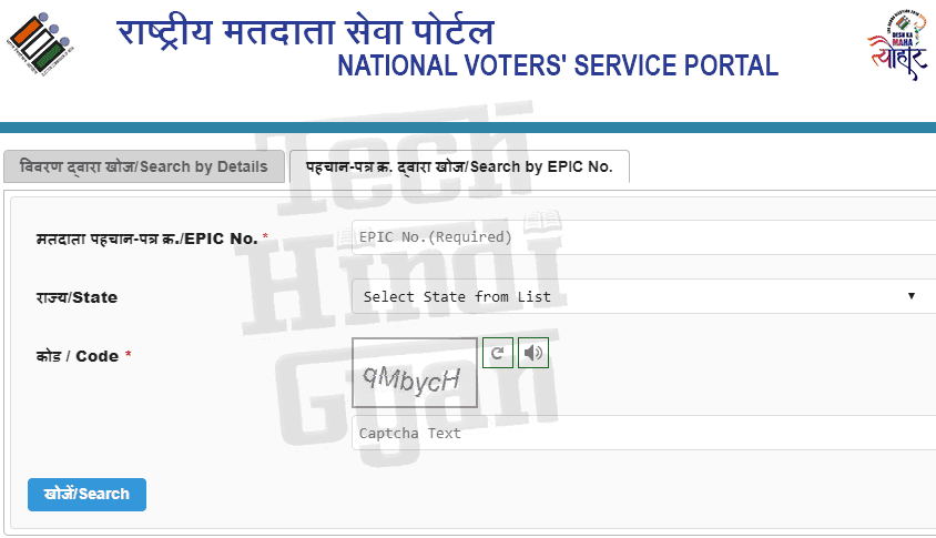 Enter Your EPIC No. and State & Download Voter ID Card