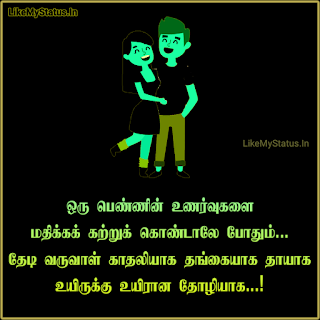 Respect Woman Tamil Quote Image