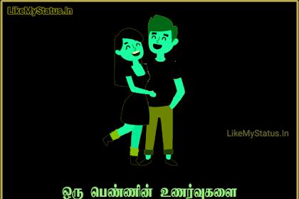 ஒரு பெண்ணின் உணர்வுகளை... Pennin Unarvukal Tamil Quote Image...