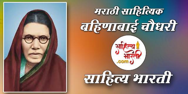 sahitya bharati - bahinabai choudhari - marathi sahityik