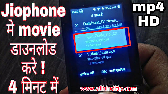 Jio Phone me Video Download Kaise Kare