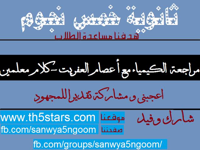 المراجعه النهائية في الكمياء ثانوية عامة أ. عصام العفريت