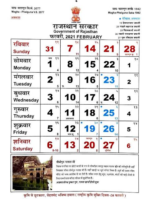 Rajasthan Government Calendar February 2021 - राजस्थान गवर्नमेंट कैलेंडर फरवरी 2021