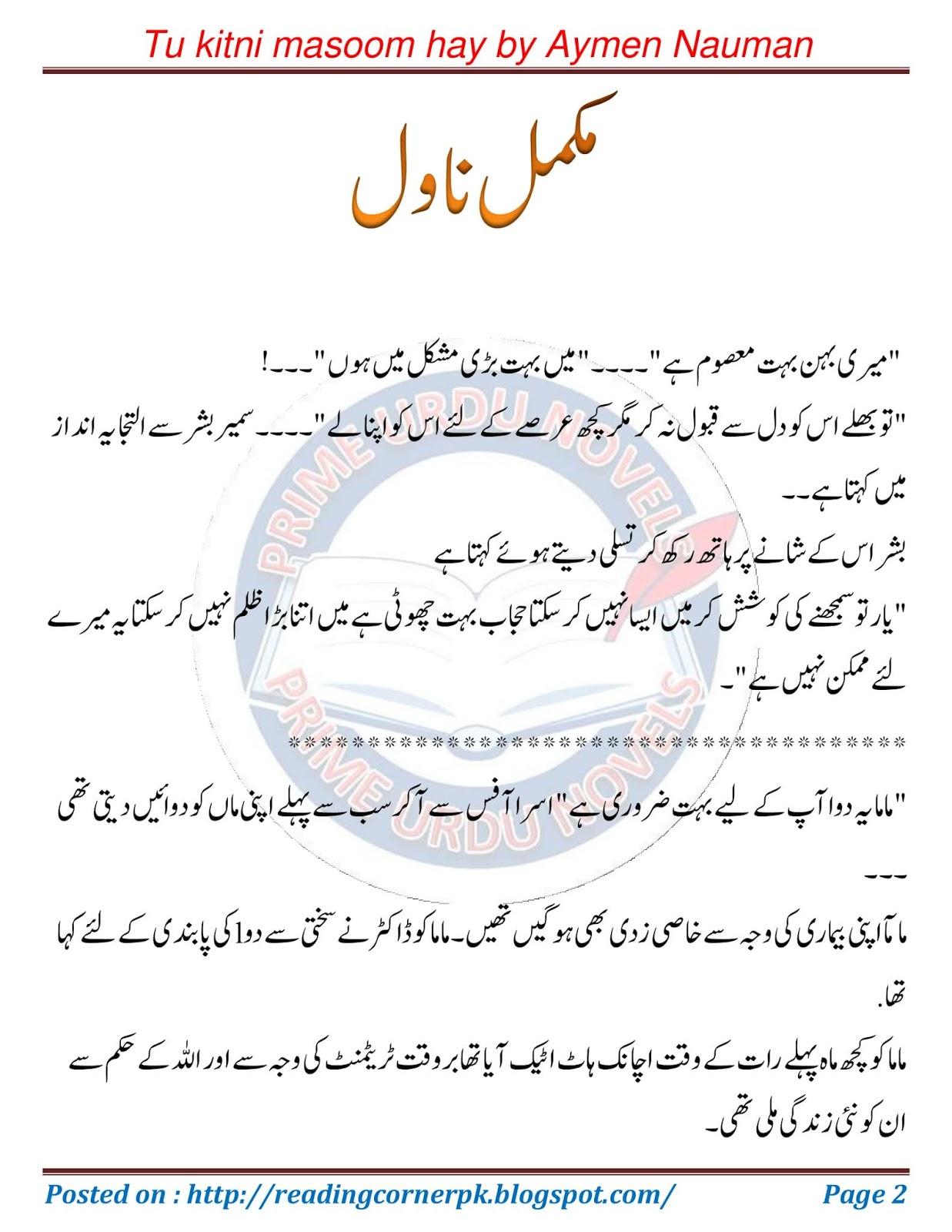Tu Kitni Masoom Hay By Aymen Nauman Forced Marriage Novel