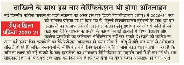 DU ADMISSION 2020-21: दिल्ली विश्वविद्यालय में दाखिले के साथ इस बार वेरीफिकेशन भी होगा ऑनलाइन