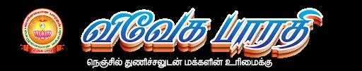 Viveka Bharathi Tamil News | Latest Tamil News | Breaking News | Headlines
