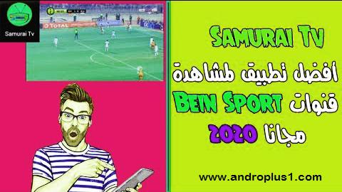 أفضل تطبيق لمشاهدة قنوات bein sport مجانا 2020 Samurai Tv