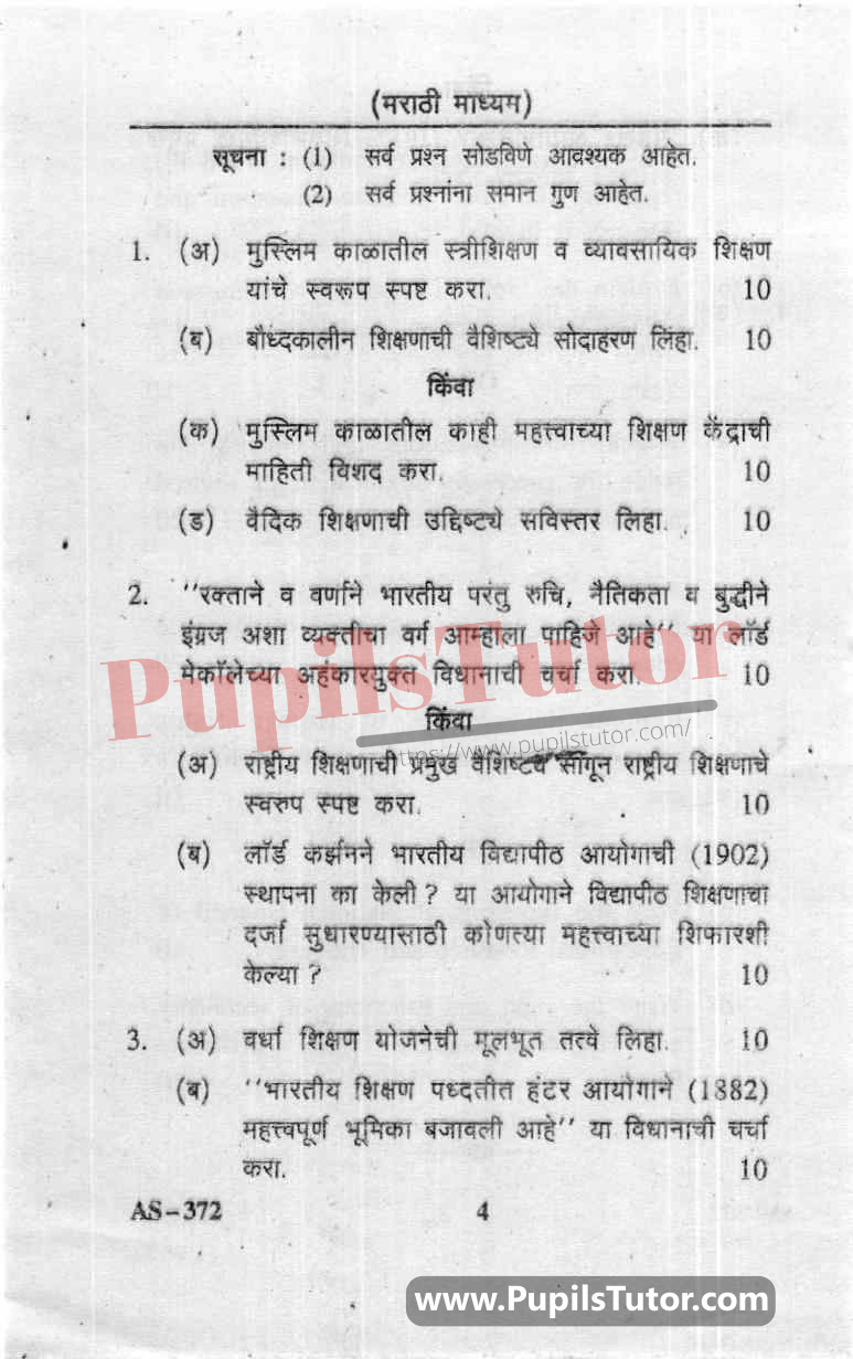 Development Of Educational System In India Question Paper In Marathi