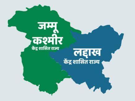 जम्मू कश्मीर अनु० 370 हटने के बाद, एक ही दिन में 310 ब्लाकों में पहला चुनाव, गिनती और परिणाम की तैयारी