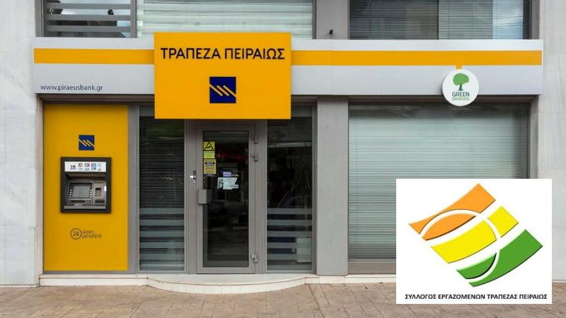 Η Τράπεζα Πειραιώς βγάζει σε αναγκαστική άδεια υπαλλήλους οι οποίοι εργάζονται σε καταστήματα που θα κλείσουν
