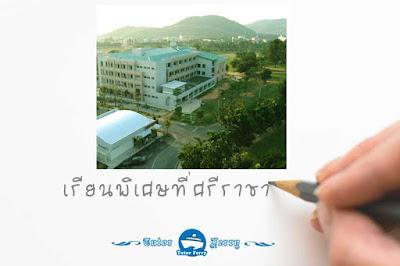 เรียนพิเศษที่บ้าน ศรีราชา จ.ชลบุรี เรียนก่อนจ่ายที่หลังมั่นใจได้ สอนพิเศษตามบ้านโดยทีมติวเตอร์คุณภาพ รับประกันผลและความพอใจ 100% - 099-823-0343