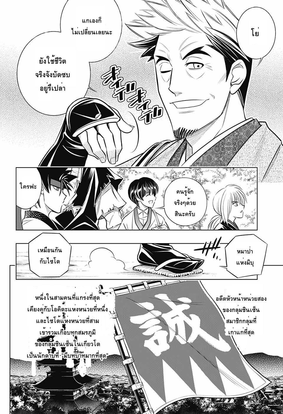 อ่านการ์ตูน Rurouni Kenshin: Hokkaido Arc ตอนที่ 14 หน้าที่ 20