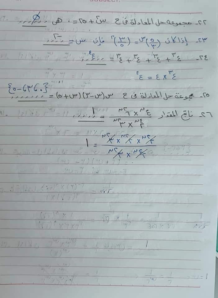مراجعة رياضيات الصف الثاني الاعدادي شهر ابريل في ٦ ورقات بس 4