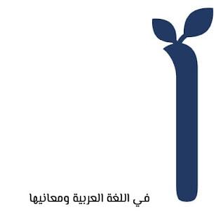 الألف في اللغة العربية ومعانيها
