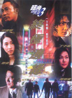 Giới Tuyến Cuối Cùng - Man Wanted 3 (2000) [Full HD]