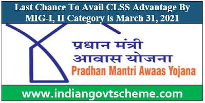 Last Chance To Avail CLSS Advantage