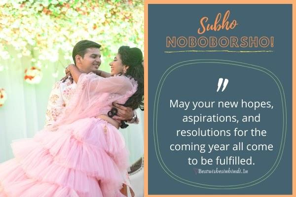 noboborsho wishes quotes message
