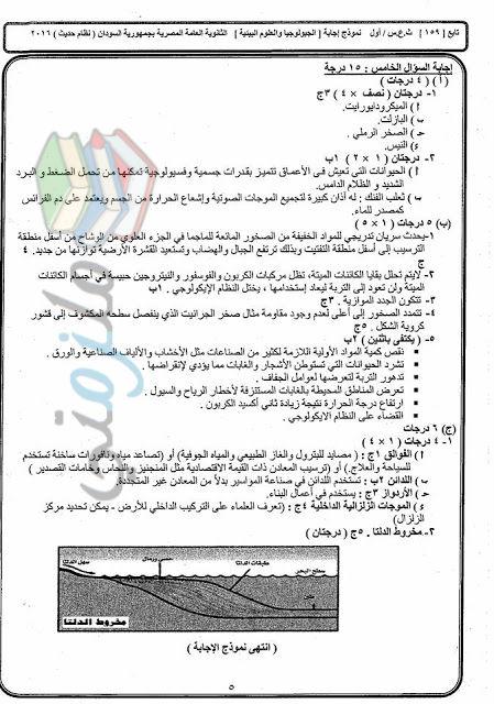 امتحانات السودان 2016 جميع مواد الثانوية العامة