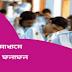 HSC Result 2016 For Dhaka, Chittagong, Sylhet, Khulna Board