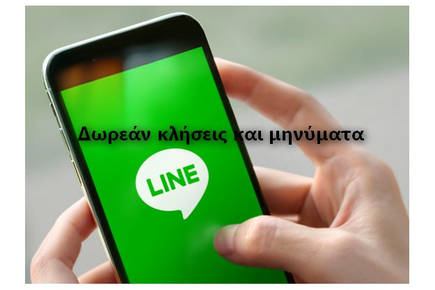 Κάνε Δωρεάν κλήσεις και μηνύματα με το LINE