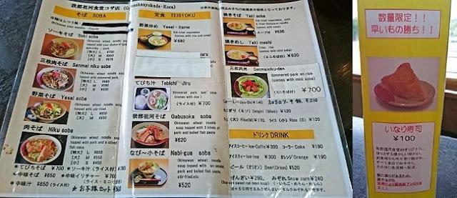 我部祖河食堂コザ店のメニューの写真