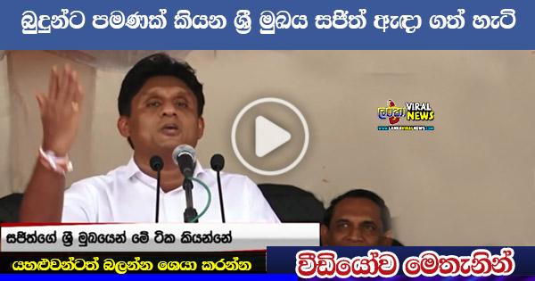 "[VIDEO] Sajith Premadasa ""Sri Mukhaya"""
