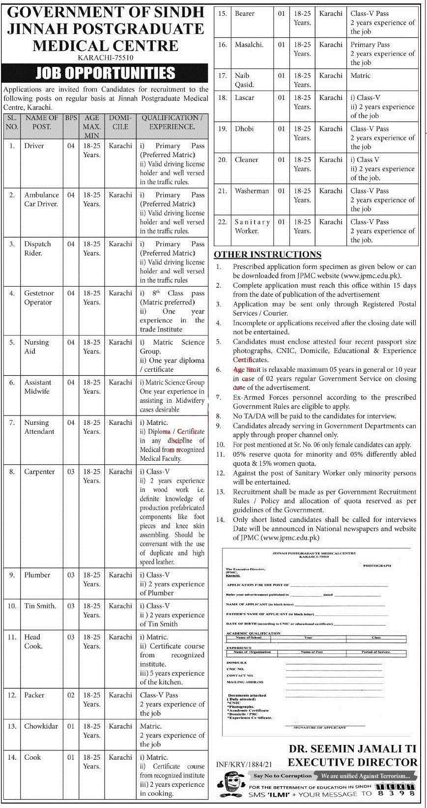 Jinnah Postgraduate Medical Centre JPMC Jobs 2021 for Driver, Ambulance Car Driver, Dispatch Rider and many more