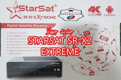 جديد جهازSTARSAT SR-X2 EXTREME