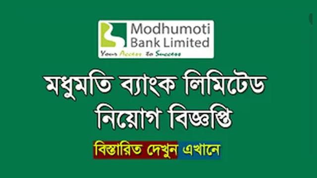 Modhumoti Bank Limited Job Cirrcular