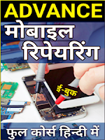 mobile repairing course book