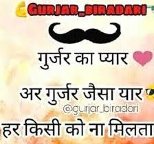 Gujjar Status Hindi