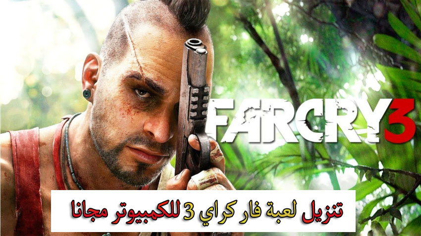تحميل لعبة فار كراي Far Cry 3 مجانا برابط واحد للكمبيوتر 2021