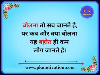 Motivation quotes hindi.