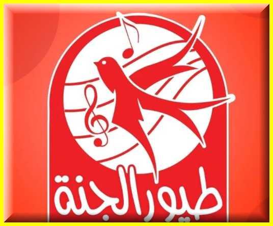 التردد الجديد لقناة طيور الجنة 2020 أحدث تردد لقناة Toyor Al Janah