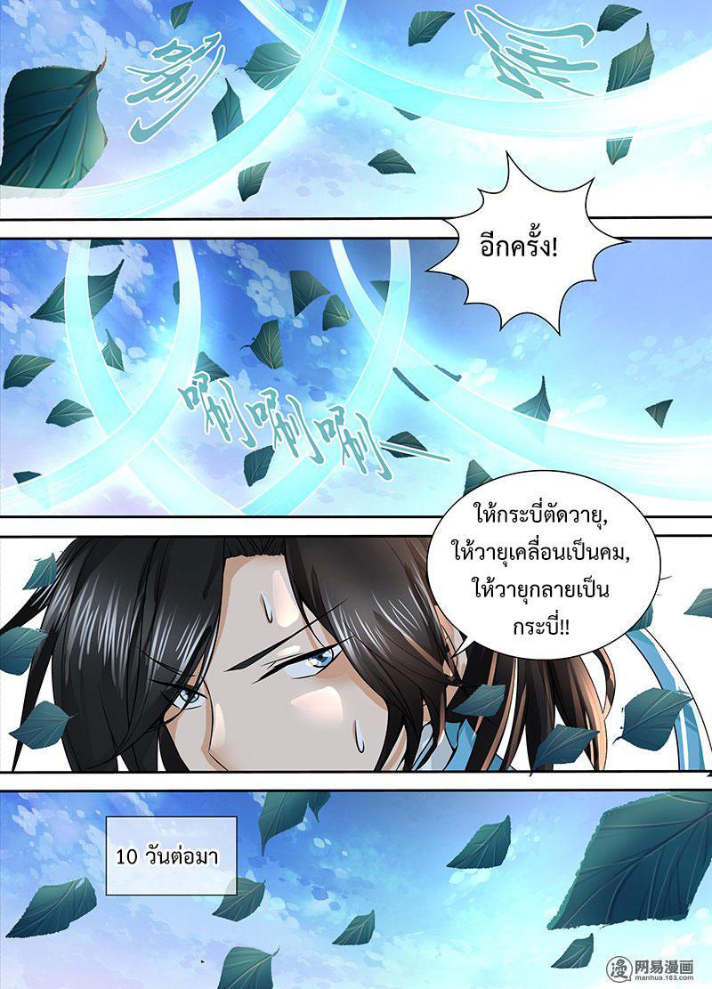 อ่านการ์ตูน Yong Heng Zhi Zun 2 ภาพที่ 11
