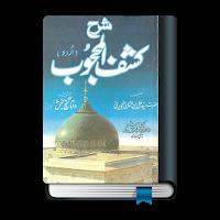 Kashf ul Mahjoob Apk Download for Android