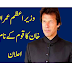 Imran Khan Important Message to the Nation