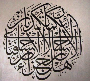 Kaligrafi Tsuluts